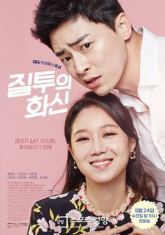 """[Photos] Added posters for the upcoming #kdrama """"Incarnation of Jealousy"""""""