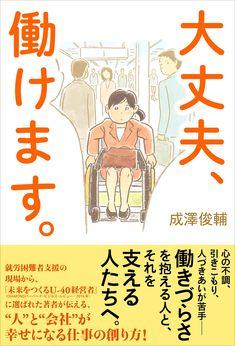 大丈夫、働けます。 | 成澤 俊輔 |本 | 通販 | Amazon