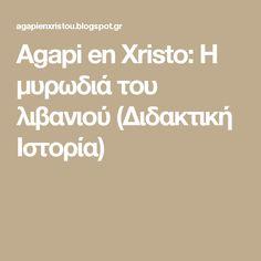 Agapi en Xristo: Η μυρωδιά του λιβανιού (Διδακτική Ιστορία) Blog, Blogging