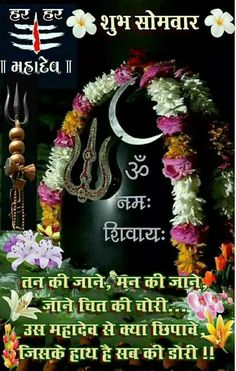Shubh Somwar Hd Pictures For WhatsApp Beautiful Morning Messages, Good Morning Beautiful Flowers, Good Morning Roses, Good Morning Messages, Good Morning Greetings, Morning Wish, Good Morning Monday Images, Latest Good Morning Images, Hindi Good Morning Quotes