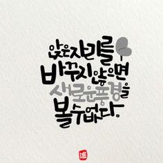 캘리그라피 프사하기좋은글14장 : 네이버 블로그 Korean Writing, Writing Fonts, Korean Quotes, Short Messages, Typography, Lettering, Caligraphy, Kpop, Life Lessons