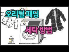 세탁소에서 절대 알려주지 않는 '15가지' 세탁 방법 - YouTube