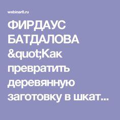 """ФИРДАУС БАТДАЛОВА   """"Как превратить деревянную заготовку в шкатулку из радужного камня"""""""