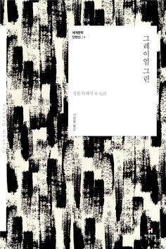 YES24 미리보기 - [도서] 그레이엄 그린