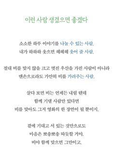 [BY 콜라보출판사] 장면 속으로사라지고 싶은 날'좋아요' 한 방과 '팔로우' 신청은 큰 힘이 됩니다. :) Wise Quotes, Famous Quotes, Words Quotes, Sayings, Korean Writing, Korean Drama Quotes, Good Sentences, Learn Korean, Korean Language