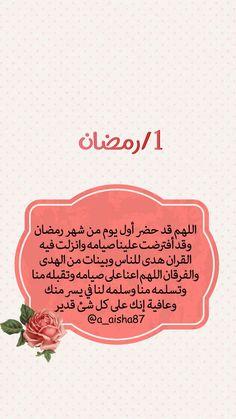 #اللهم #رمضان Ramadan Cards, Ramadan Day, Ramadan Mubarak, Ramadan Greetings, Arabic Love Quotes, Arabic Words, Spoken Arabic, Muslim Quotes, Islamic Quotes