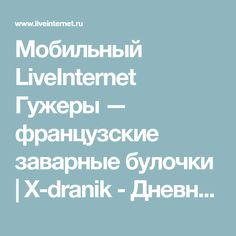 Мобильный LiveInternet Гужеры — французские заварные булочки   X-dranik - Дневник X-dranik  