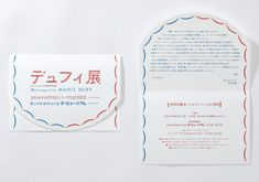 氏デザイン Brand Packaging, Packaging Design, Leaflet Map, Invitation Cards, Invitations, Brochure Inspiration, Japanese Graphic Design, Print Layout, Name Cards