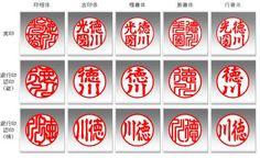 Ein Hanko oder Insho ist ein Siegel, der einem das Leben in Japan so richtig vereinfacht. Dieser Siegel ermöglicht es nämlich bei einer Bank ein Konto zu eröffnen, einen Mietvertrag zu unterschreiben (wird bei Sakura House aber nicht verlangt^^) und andere wichtige Verträge oder Zertifikate zu unterschreiben. - µ  ----- e58db0e99191e69bb8e4bd93