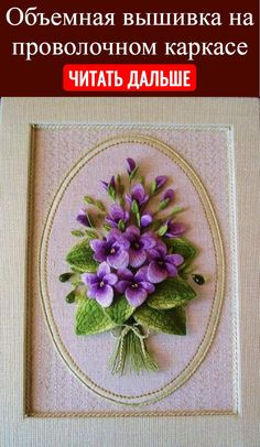 Diy Embroidery Flowers, Simple Embroidery Designs, Hand Embroidery Patterns Free, Embroidery Stitches Tutorial, Embroidery Hoop Art, Embroidery Ideas, Diy Broderie, Google, Picture Search