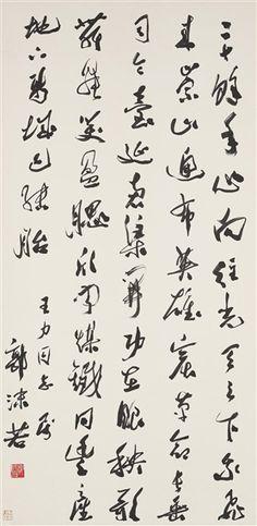 Poem in Running Script