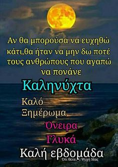 Good Night, Good Morning, Night Pictures, Wish, Smileys, Inspiring Sayings, Nighty Night, Buen Dia, Bonjour