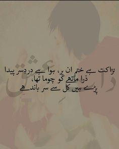 Urdu Quotes, Poetry Quotes, Urdu Shayri, Urdu Poetry Romantic, Beautiful Lines, Meaning Of Life, Sufi, Real Love, Cute Love