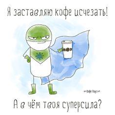 Ау, мы ищем таланты   #суперсила #кофе #coffee #superman #кофехауз