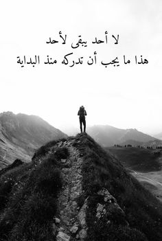 137 Best Friendship images in 2019 | Arabic quotes, Arabic