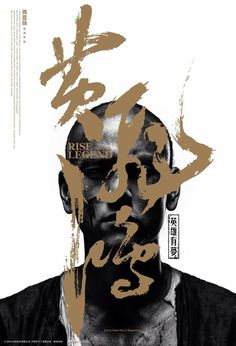 Rise of the Legend. Chinese movie poster of the remade story based on a martial arts legendary figure, Wong Fei Hong - Chinese calligraphy-type design - graphic design-Asian lettering and styleframes