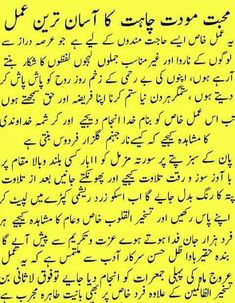 Duaa Islam, Islam Hadith, Islam Quran, Quran Pak, Beautiful Islamic Quotes, Hazrat Ali, Islamic Messages, Islamic Dua, Wedding Dresses For Girls