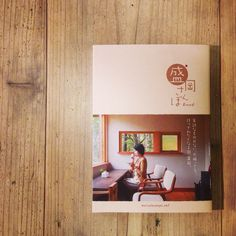 kasiの新しいサイトを作ってくださったwebデザイナー浅野聡子さんが盛岡の美味しいところや素敵な場所を紹介するブログ「盛岡さんぽ」が本になりました。 kasiでも数量限定で販売いたしております。