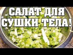 Вечерний салат для похудения - YouTube