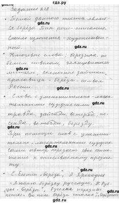 Гдз reader 5 класс верещагина афанасьева