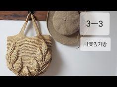 3ㅡ3.나뭇잎가방 책따라뜨기 22단부터 마무리까지 3D leaf Bag - YouTube Crochet Clutch, Crochet Hats, Crochet Stitches, Crochet Patterns, Crochet Bag Tutorials, Crochet Shoulder Bags, Crochet Leaves, Craft Bags, Knitting Videos