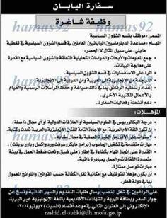 وظائف خالية مصرية وعربية: وظائف خالية من جريدة الراية قطر الاربعاء 28-05-201...
