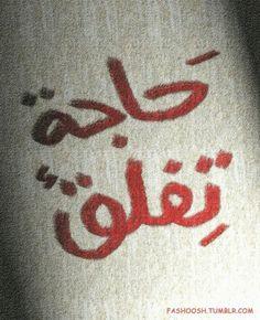 Something makes your liver burst!! My Yemeni favorite expression
