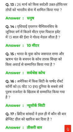 Current affairs gk questions samanya gyan pdf free download and read online General Knowledge Quiz Questions, Gk Questions And Answers, This Or That Questions, Gernal Knowledge, Knowledge Quotes, Current Affairs Quiz, How To Control Anger, Learn Hindi, Gk In Hindi