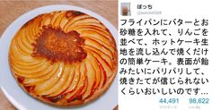 Recipe D, Tasty Videos, Sweets Recipes, Japanese Food, Deserts, Food And Drink, Yummy Food, Baking, Fruit