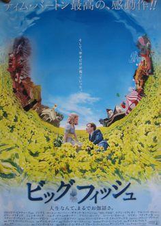 Big Fish (Tim Burton, 2003) - Japanese poster