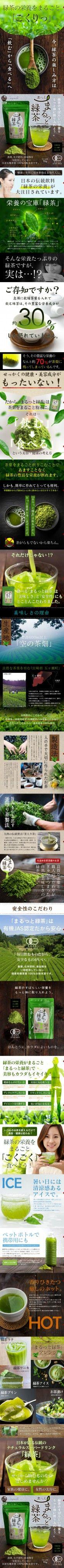 食べる まるっと緑茶