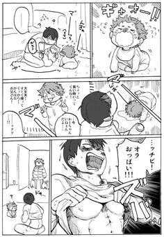 【HQ!!腐】○まひよか何かのCMが可愛かった【女体化】 [2]