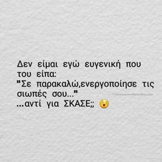 Funny Greek Quotes, Sarcastic Quotes, Me Quotes, Funny Quotes, Funny Statuses, English Quotes, Funny Stories, True Words, Funny Images