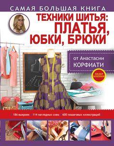 Вышла новая книга Анастасии Корфиати Техники шитья: платья, юбки, брюки. Эта книга станет настоящим подарком для всех, кто любит шить, руководство по шитью.