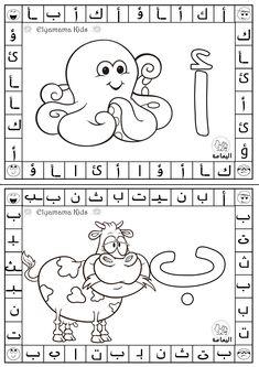 Arabic Alphabet Chart, Arabic Alphabet Letters, Arabic Alphabet For Kids, Alphabet Crafts, Alphabet Worksheets, Alphabet Activities, Preschool Learning Activities, Kids Learning, Learning Languages Tips
