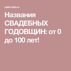 Названия СВАДЕБНЫХ ГОДОВЩИН: от 0 до 100 лет!