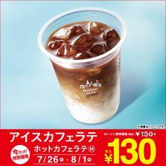 ミルクがおいしい「アイスカフェラテ」が今だけ特別価格130円です!夏にぴったりの、ひんやり冷たいカフェラテをぜひお楽しみください(^^) http://eng.mg/e991b