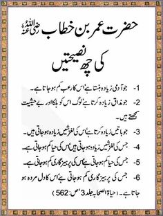 6 advices of Hazrat Umar (R.A)...