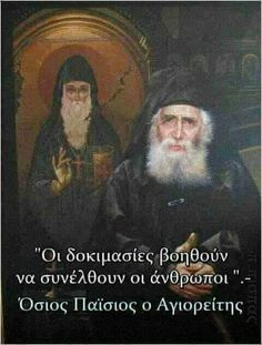 Λόγια Αγίων (ΚΤ) Orthodox Christianity, God First, Spiritual Life, Faith In God, Christian Faith, Fun To Be One, Good Vibes, Gods Love, Greece