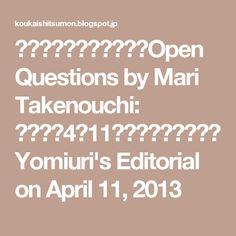 竹野内真理の公開質問 Open Questions by Mari Takenouchi: 読売新聞4月11日社説への公開質問 Yomiuri's Editorial on April 11, 2013