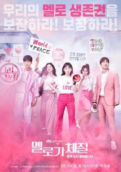 Be Melodramatic - AsianWiki Streaming Drama Korea, Meeting Room Booking System, Gong Myung, Netflix Subscription, Old Best Friends, Drama Fever, Life Problems, Watch Tv Shows, Party Service