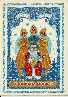 Russian New Year-Santa and Snow Maiden -Postcard