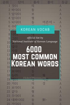 Visit the link to download the list of 6000 most common Korean words, see  how