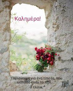 Good Morning Happy, Good Morning Wishes, Good Morning Quotes, Night Pictures, Night Photos, Greek Quotes, Good Night, Emoji, Spiritual