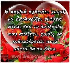 Beautiful Pink Roses, Greek Quotes, Love Quotes, Heart Pictures, Qoutes Of Love, Quotes Love, Quotes About Love, Love Crush Quotes, Love Is Quotes