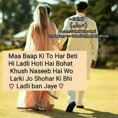 In Sha Allah! Marriage Life Quotes, Islamic Quotes On Marriage, Muslim Couple Quotes, Muslim Love Quotes, Islamic Love Quotes, Love Quotes For Him, Islamic Images, Husband Quotes From Wife, Wife Quotes