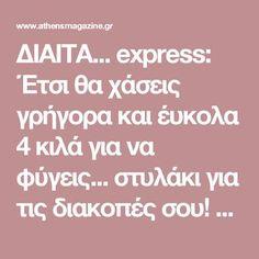 ΔΙΑΙΤΑ... express: Έτσι θα χάσεις γρήγορα και έυκολα 4 κιλά για να φύγεις... στυλάκι για τις διακοπές σου! - Stars & TV - Athens magazine