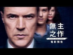 12 Best 想看的影片 想做的事 images in 2019   Youtube, Youtube movies