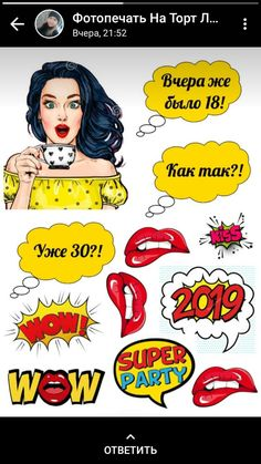 Hibiscus Clip Art, Pop Art Wallpaper, 18th Birthday Cake, Fashion Cakes, Super Party, Pin Up Girls, Cake Toppers, Coloring Pages, Photoshop