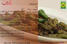 BHARI HOWI BHINDI #recipe #masalatv #zubaidatariq